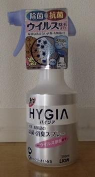 HYGIA.jpg